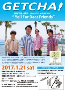 Yell For Dear Friendsのフライヤー