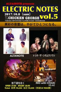 Electric Notes Vol.5 ポスター
