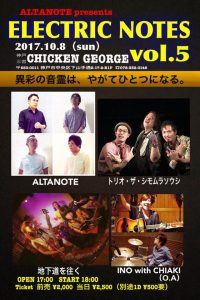 ELECTRIC NOTES vol.5